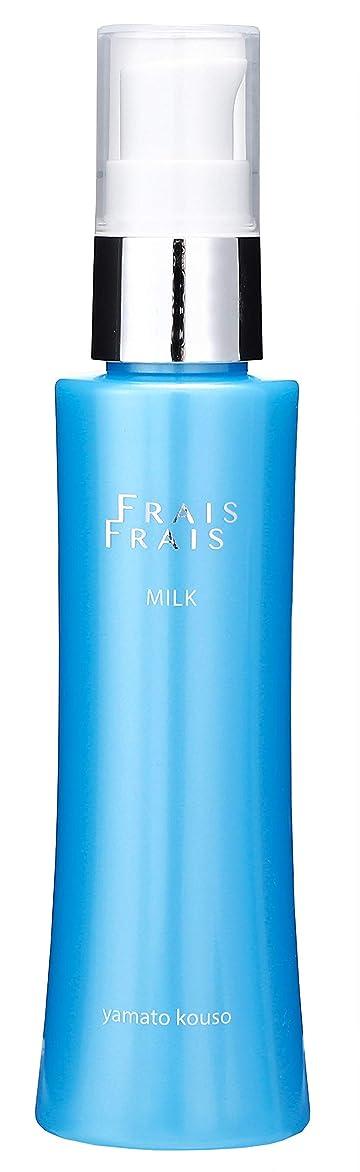 実際守銭奴もちろん【大和酵素】フレフレ ミルク <乳液> 80ml