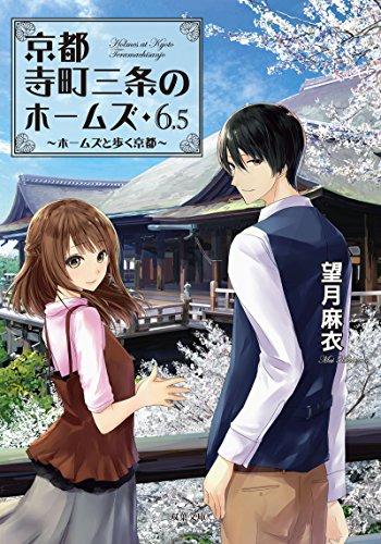 ホームズと歩く京都-京都寺町三条のホームズ(6.5 ) (双葉文庫)の詳細を見る