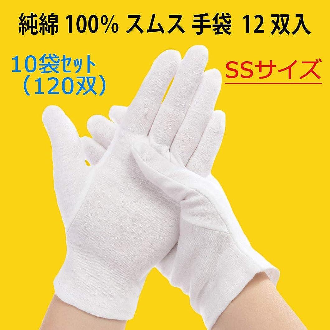 一過性十砲兵純綿 100% スムス 手袋 SSサイズ 12双×10袋セット
