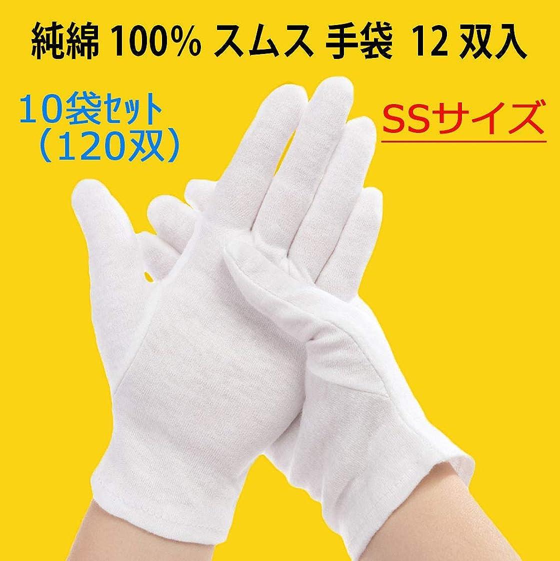 宿る酸っぱい蒸気純綿 100% スムス 手袋 SSサイズ 12双×10袋セット
