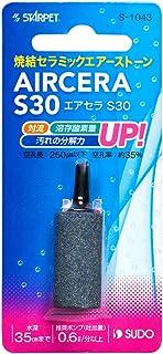 スドー セラミックエアーストーン S-1043 エアセラー S30