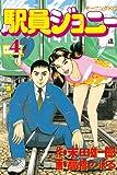 駅員ジョニー(4) (モーニングコミックス)