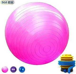 YOISO バランスボール 55cm 65cm 75cm ヨガボール ピラティスボール ストレッチボール バランス ボール イス アンチバースト 滑り止め フットポンプ付き 空気入れ 耐荷重300kg ダイエット エクササイズ トレーニング ヨガ ピラティス