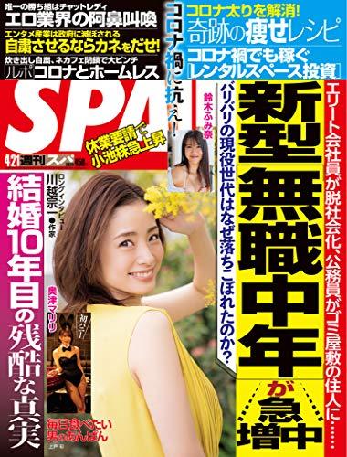 週刊SPA!(スパ)  2020年 4/21 号 [雑誌] 週刊SPA! (デジタル雑誌)