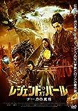 レジェンド・オブ・パール ナーガの真珠[DVD]