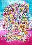 映画プリキュアオールスターズ 春のカーニバル♪(DVD通常版) image