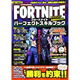 FORTNITEパーフェクトスキルブック (ダイアマガジン)