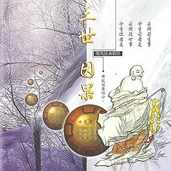 三世因果 (道教閩南語演唱)