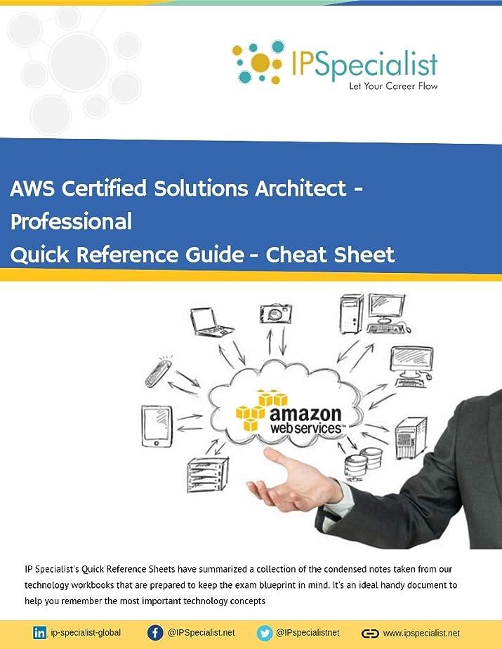 遠近法端試験AWS Certified Solutions Architect - Professional Quick Reference Sheet: Cheat Sheet (English Edition)