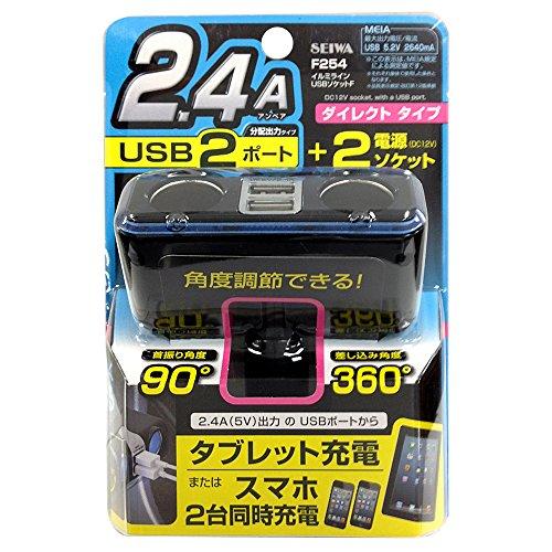 セイワ(SEIWA)ソケットイルミラインUSBソケットFダイレクトタイプDC×2USB×2(MAX5V・2.4A)ブラックF254