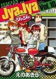 ジャジャ(10) (サンデーGXコミックス)