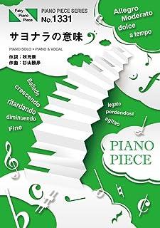 ピアノピースPP1331 サヨナラの意味 / 乃木坂46  (ピアノソロ・ピアノ&ヴォーカル) (PIANO PIECE SERIES)