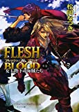 FLESH & BLOOD外伝 ―女王陛下の海賊たち― (キャラ文庫)