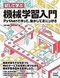 試して学ぶ 機械学習入門