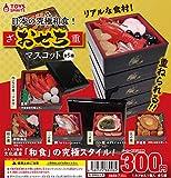 日本の究極和食! ざ おせち重マスコット [全5種セット(フルコンプ)]