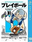 プレイボール 10 (ジャンプコミックスDIGITAL)