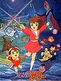 魔法使いサリー(1990年)