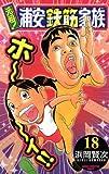 元祖! 浦安鉄筋家族 18 (少年チャンピオン・コミックス)