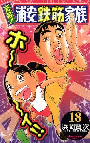 元祖! 浦安鉄筋家族 18 (少年チャンピオン・コミックス) - 浜岡賢次