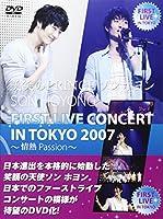 美笑のPRINCEソン・ホヨン FIRST LIVE CONCERT IN TOKYO 2007 ‾Passion‾ [DVD]