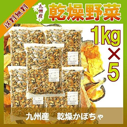 九州産 乾燥かぼちゃ(1kg×5袋)