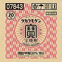 宝焼酎 タカラモダン 20度 18Lチアーテナー