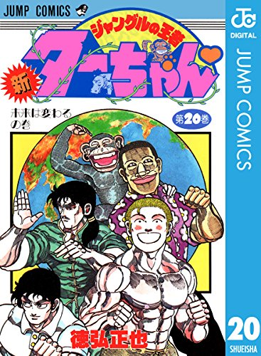 新ジャングルの王者ターちゃん 20 (ジャンプコミックスDIGITAL)