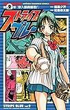 ストライプブルー 2 (少年チャンピオン・コミックス)