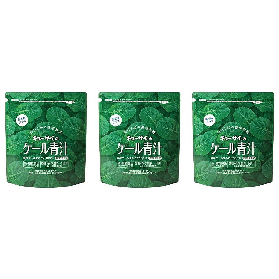 シロナガスクジラクローゼット楕円形ケール青汁善玉菌プラス 3袋/キューサイ青汁