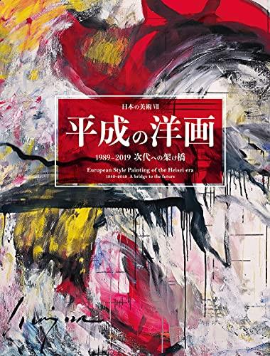 平成の洋画 1989-2019 次代ヘの架け橋 (日本の美術VII)