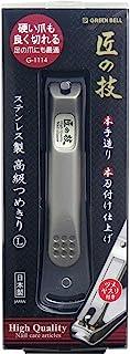 匠の技 ステンレス製 高級つめきり Lサイズ G-1114 爪切り 1個