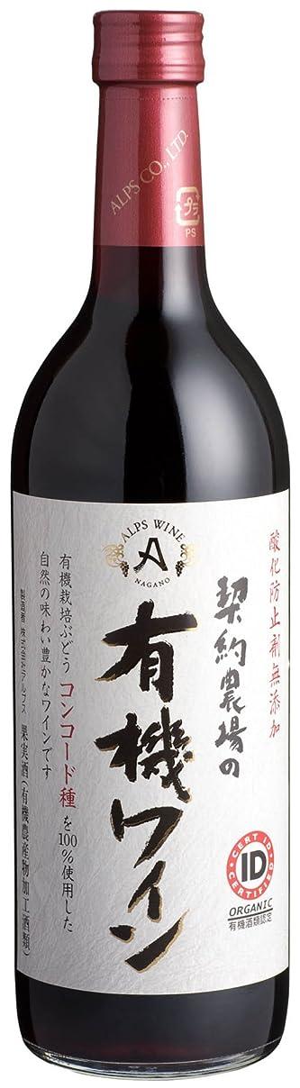 印象派感心する足音アルプス 契約農場の有機ワイン [ 赤ワイン ミディアムボディ 日本 720ml ]