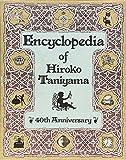 谷山浩子40周年記念百科全書