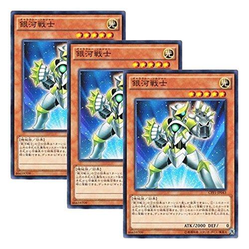 Konami [3 Blaetter gesetzt] Yu-Gi-Oh japanische Version CPF1-JP043 Galaxy Soldat Galactic Warrior (Normal)