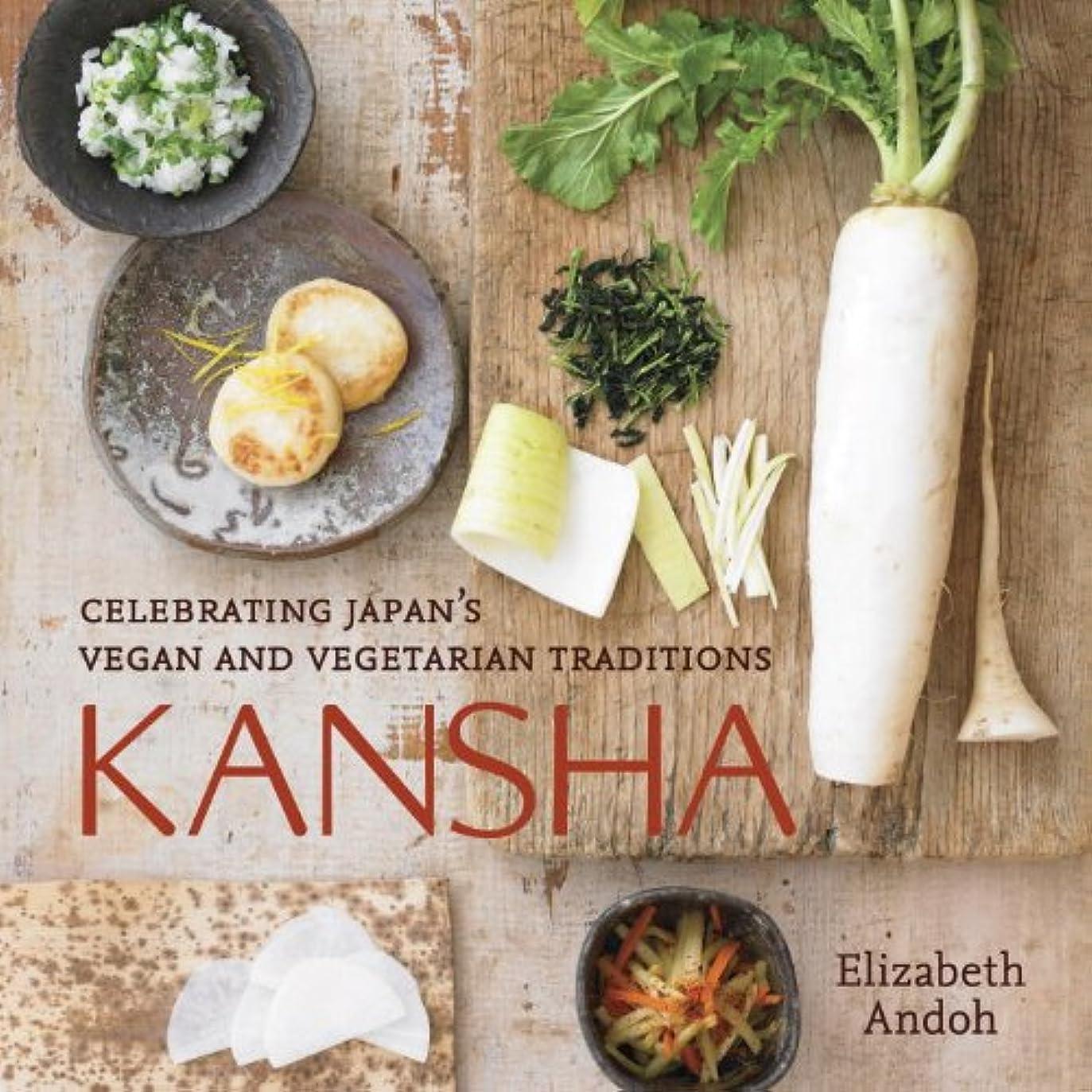 ワイド圧縮するおばあさんKansha: Celebrating Japan's Vegan and Vegetarian Traditions: A Cookbook (English Edition)