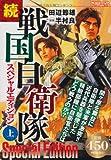 続戦国自衛隊スペシャルエディション 上 (アリババコミックス)
