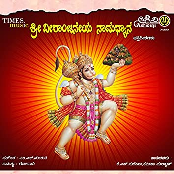 Sri Veeranjaneya Namadyana