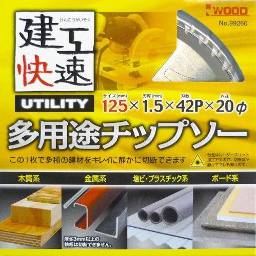 三共コーポレーション iwood 建工快速 多用途チップソー 直径125mm 004592