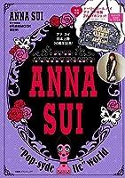 "ANNA SUI 20TH ANNIVERSARY! ""Pop-sydelic""world (e-MOOK 宝島社ブランドムック)"