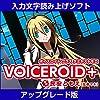 VOICEROID+ 民安ともえ アップグレード版|ダウンロード版