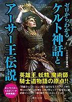 ゼロからわかるケルト神話とアーサー王伝説 (文庫ぎんが堂)