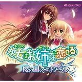 Audio drama CD 処女はお姉さまに恋してる -櫻の園のエトワール-
