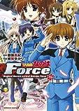魔法戦記リリカルなのはForce(5) (角川コミックス・エース)