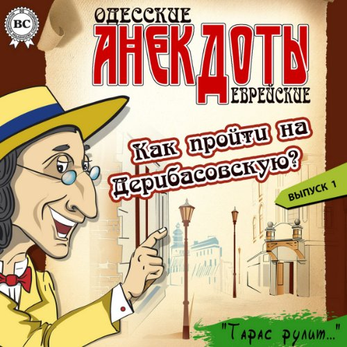 Odesskie anekdoty: Vypusk 1 audiobook cover art
