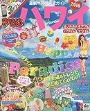 まっぷる ハワイ '16 (マップルマガジン | 旅行 ガイドブック)