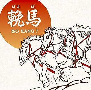 輓馬 GO BANG!