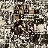 宵々山コンサート '75