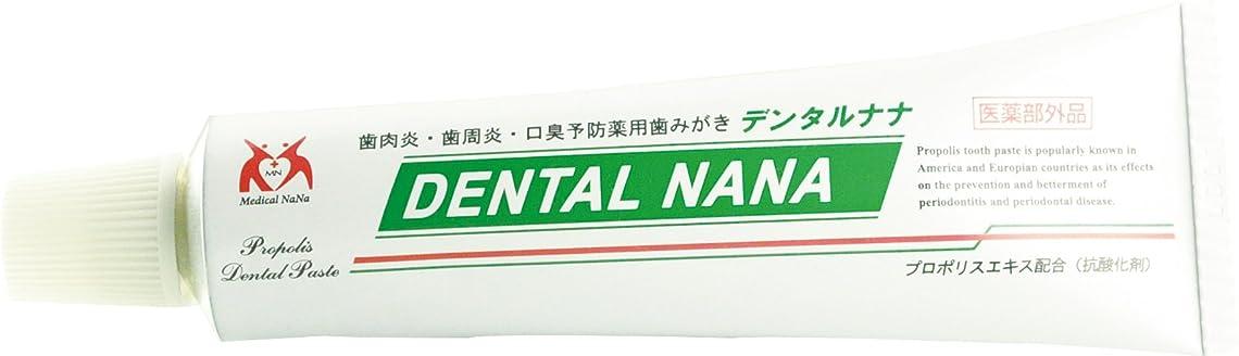 偽造痴漢膨張するプロポリス配合 歯周病予防 はみがき デンタル ナナ 80g 医薬部外品