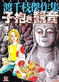 渡千枝傑作集―子抱き観音 (ホラーMコミック文庫)