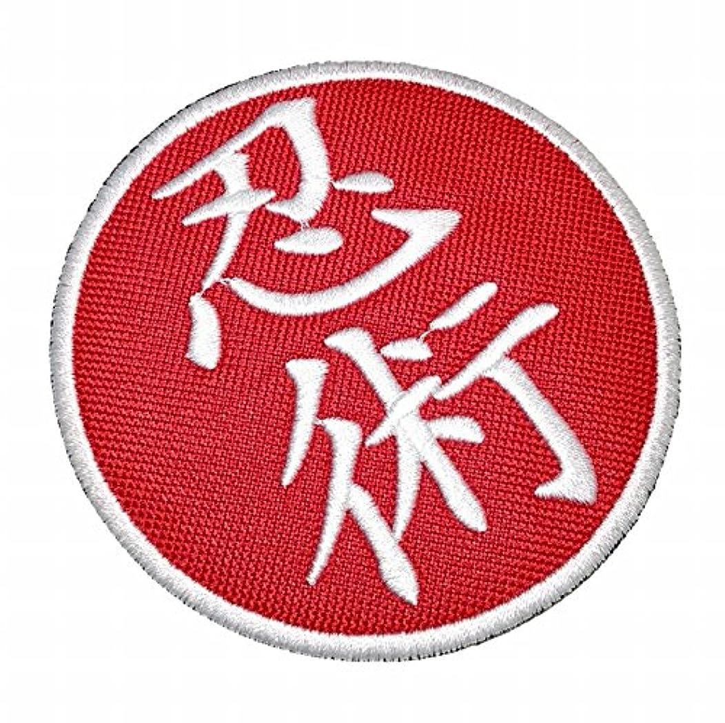 ATM194T Ninjutsu Kanjis Embroidered Patch Iron or Sew Kimono 3.54 × 3.54 in